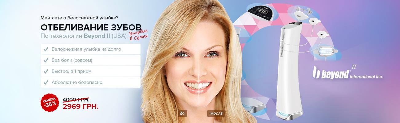 Отбеливание зубов по технологии Beyond II (USA)